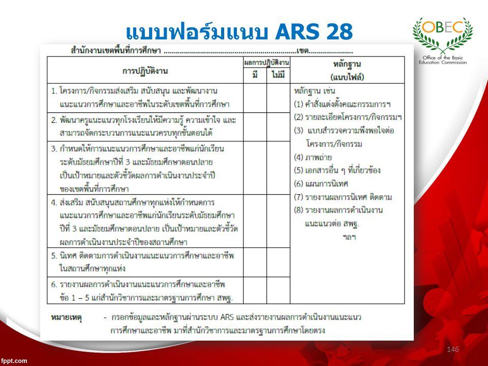 แบบฟอร์มแนบ ARS 28 146