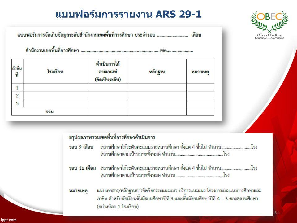 151 แบบฟอร์มการรายงาน ARS 29-1
