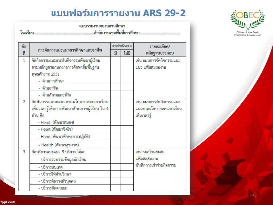 152 แบบฟอร์มการรายงาน ARS 29-2