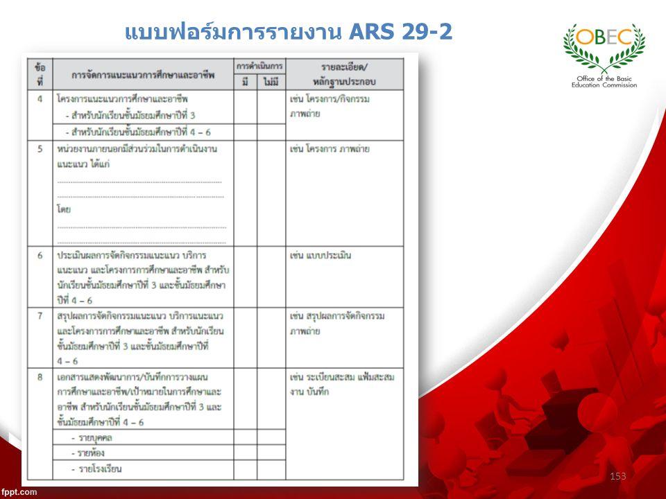 153 แบบฟอร์มการรายงาน ARS 29-2