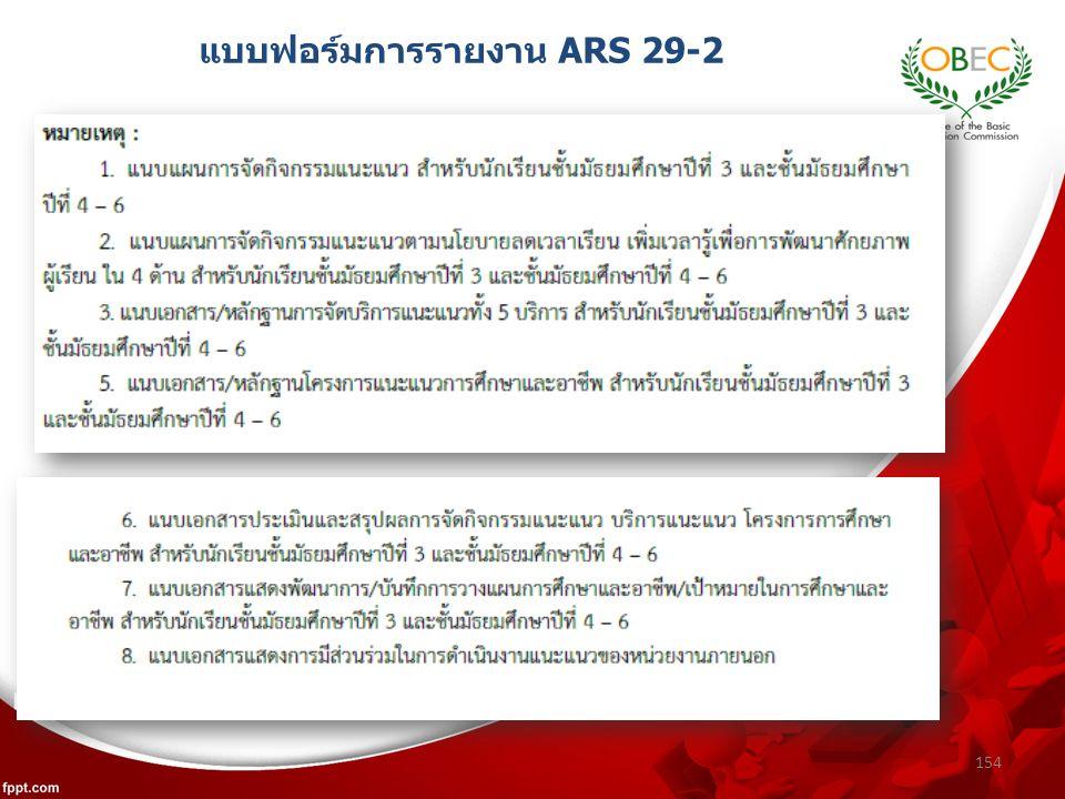 154 แบบฟอร์มการรายงาน ARS 29-2