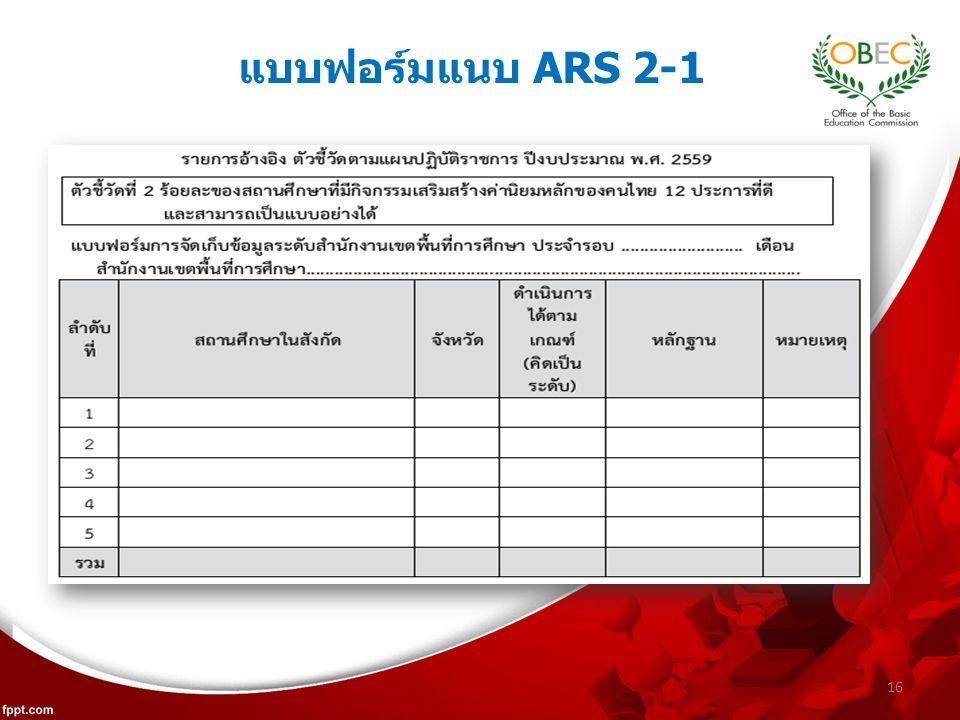 แบบฟอร์มแนบ ARS 2-1 16