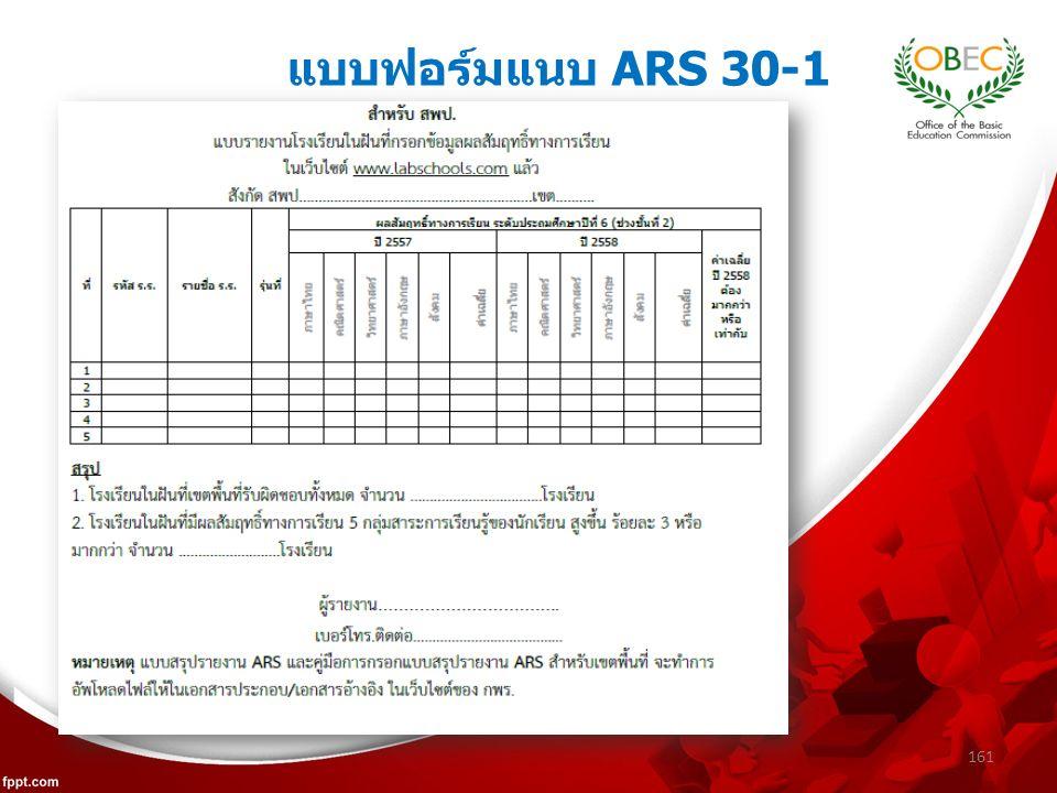 161 แบบฟอร์มแนบ ARS 30-1