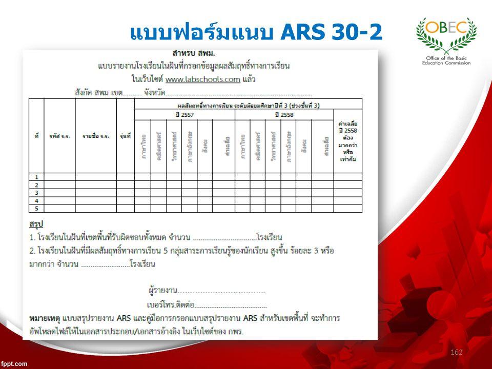 162 แบบฟอร์มแนบ ARS 30-2