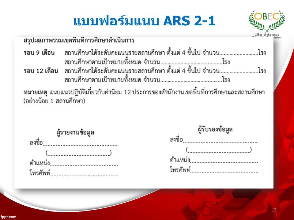 17 แบบฟอร์มแนบ ARS 2-1