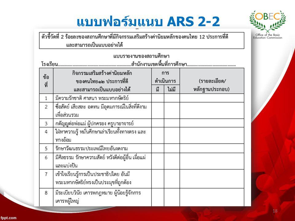 18 แบบฟอร์มแนบ ARS 2-2