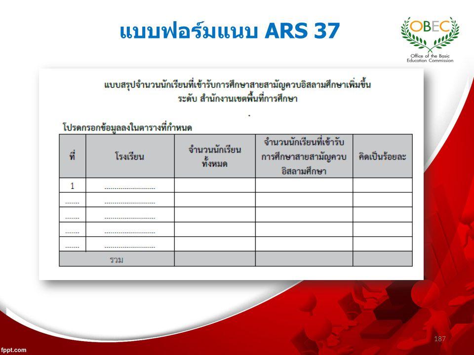 แบบฟอร์มแนบ ARS 37 187