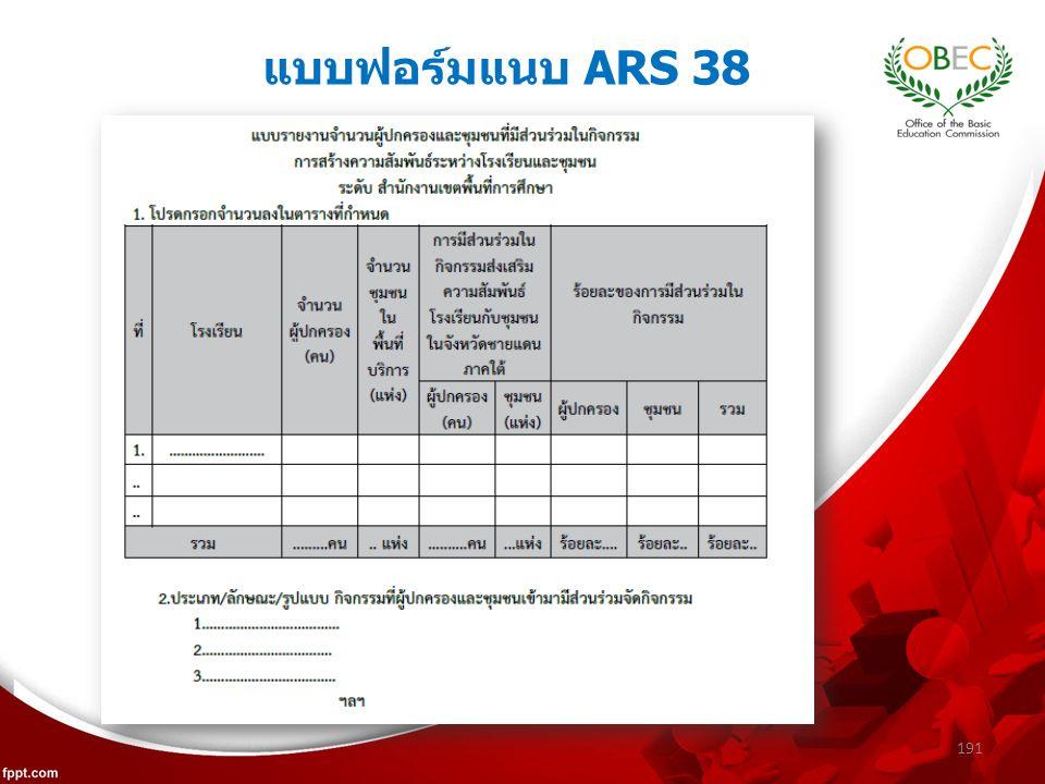แบบฟอร์มแนบ ARS 38 191