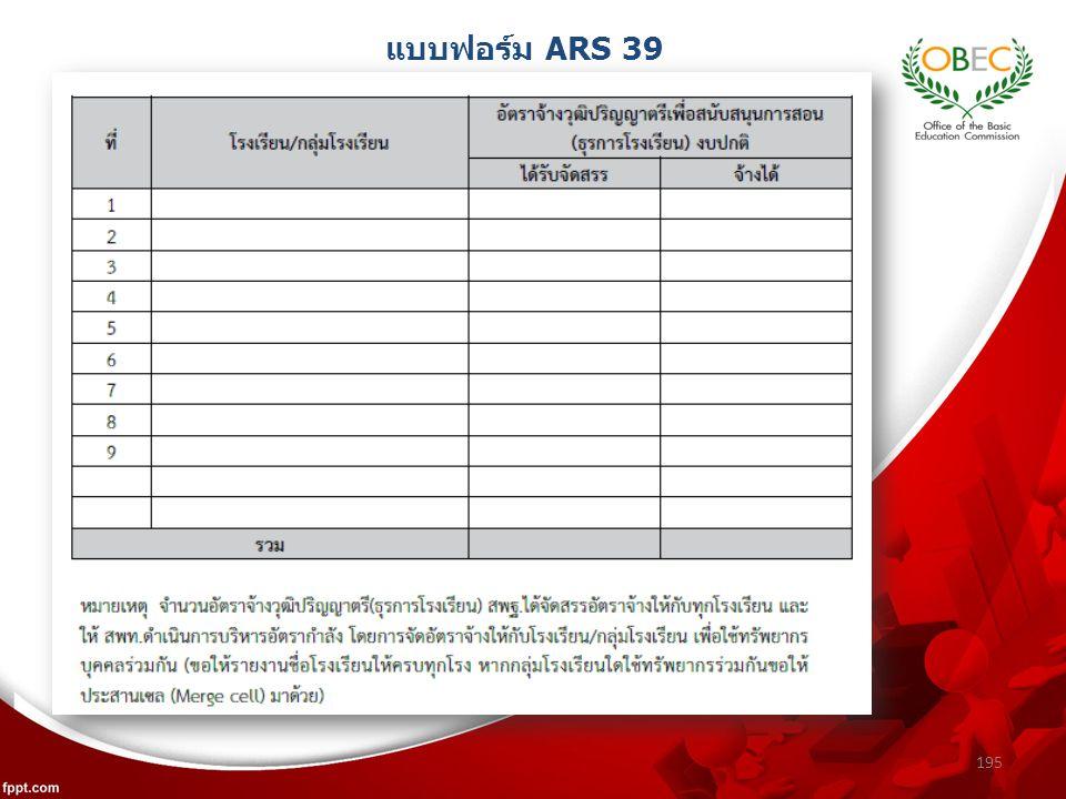 แบบฟอร์ม ARS 39 195