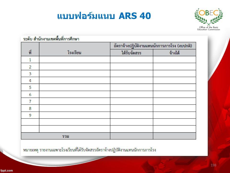 แบบฟอร์มแนบ ARS 40 198