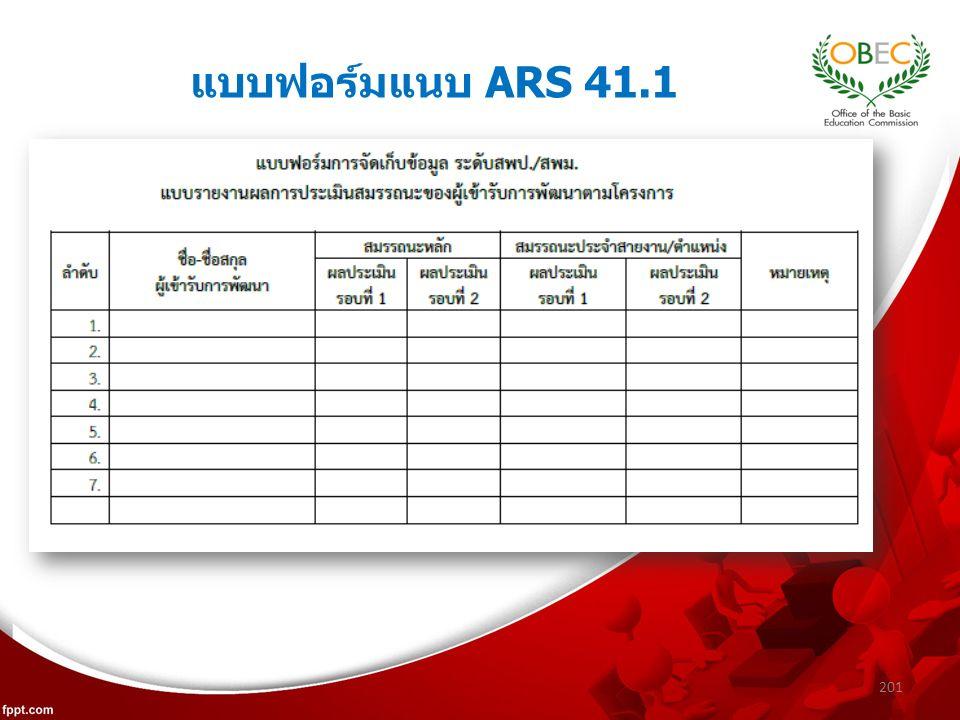 แบบฟอร์มแนบ ARS 41.1 201