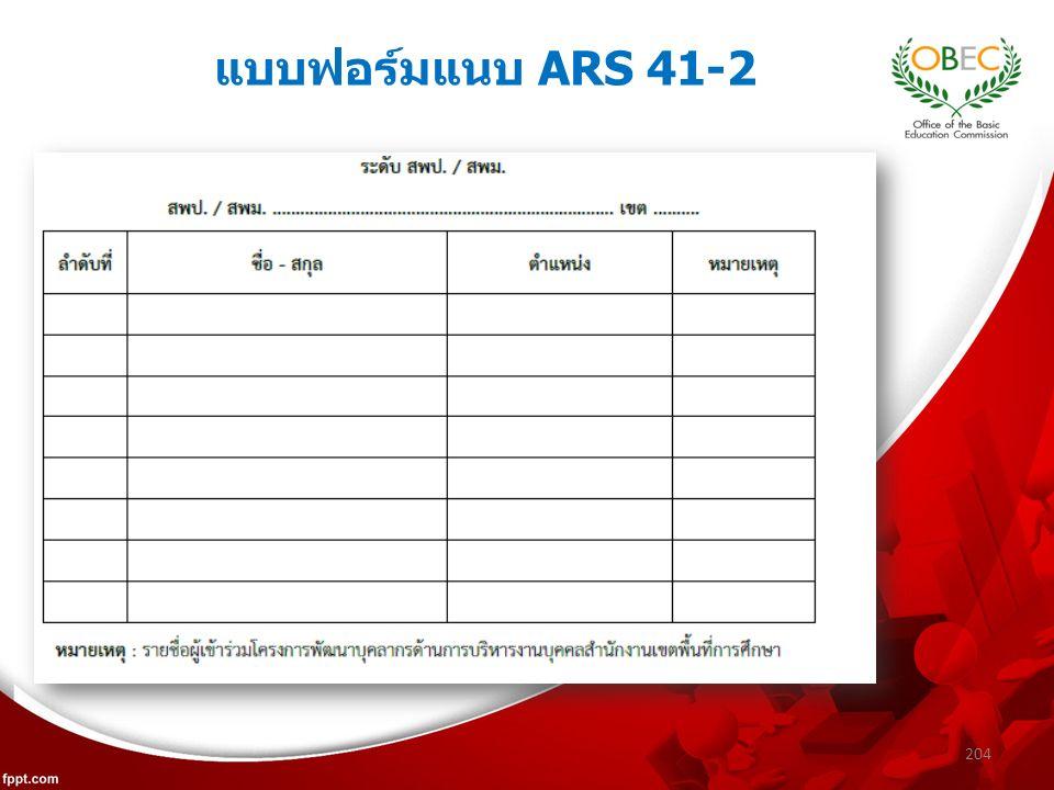 แบบฟอร์มแนบ ARS 41-2 204