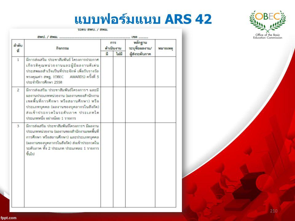 แบบฟอร์มแนบ ARS 42 210