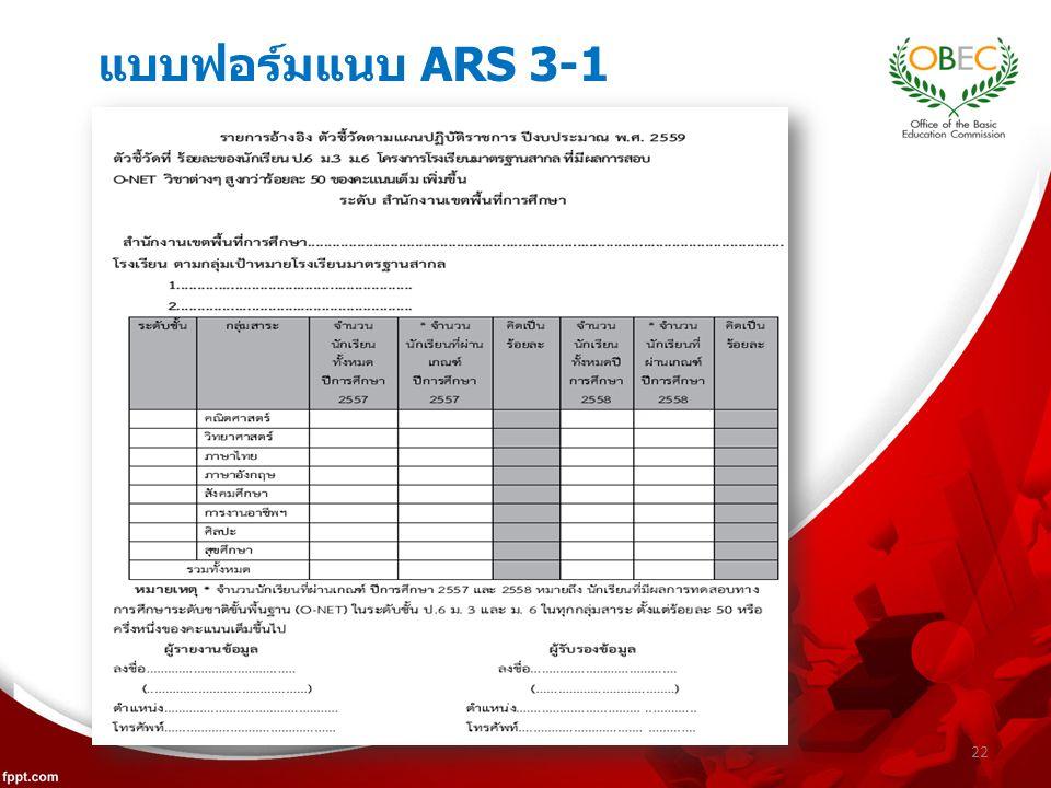 แบบฟอร์มแนบ ARS 3-1 22