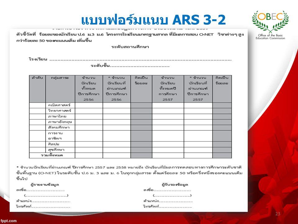 23 แบบฟอร์มแนบ ARS 3-2