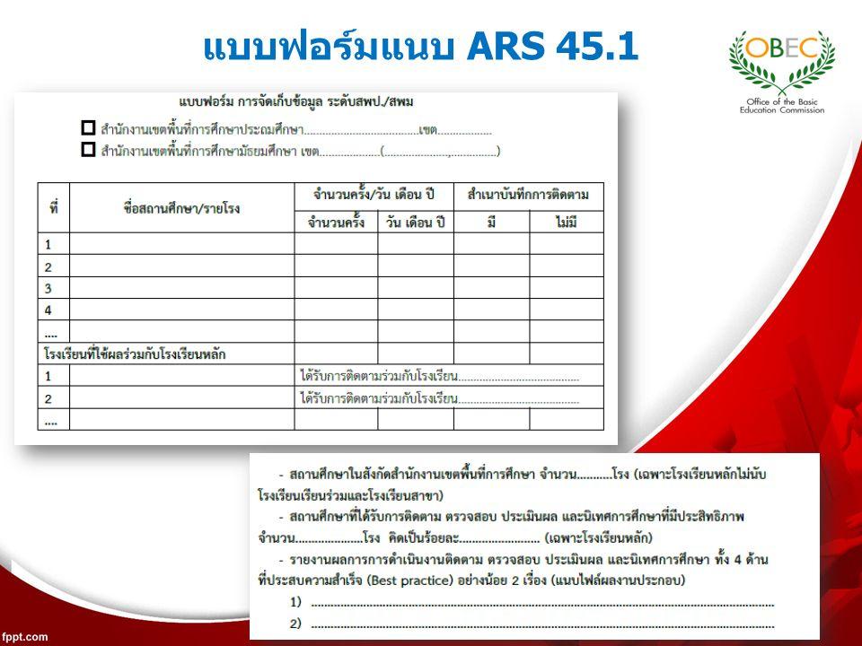 แบบฟอร์มแนบ ARS 45.1 236
