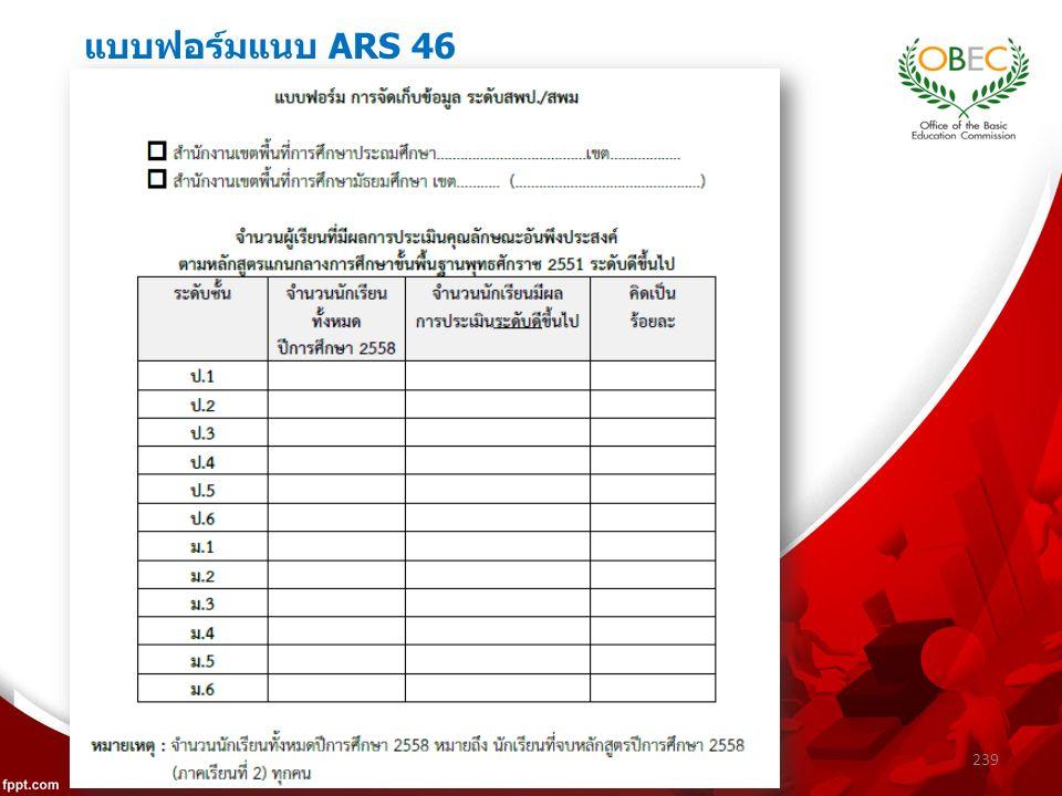 แบบฟอร์มแนบ ARS 46 239