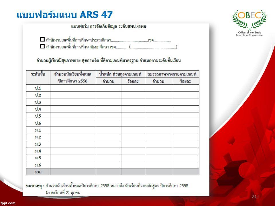 แบบฟอร์มแนบ ARS 47 242