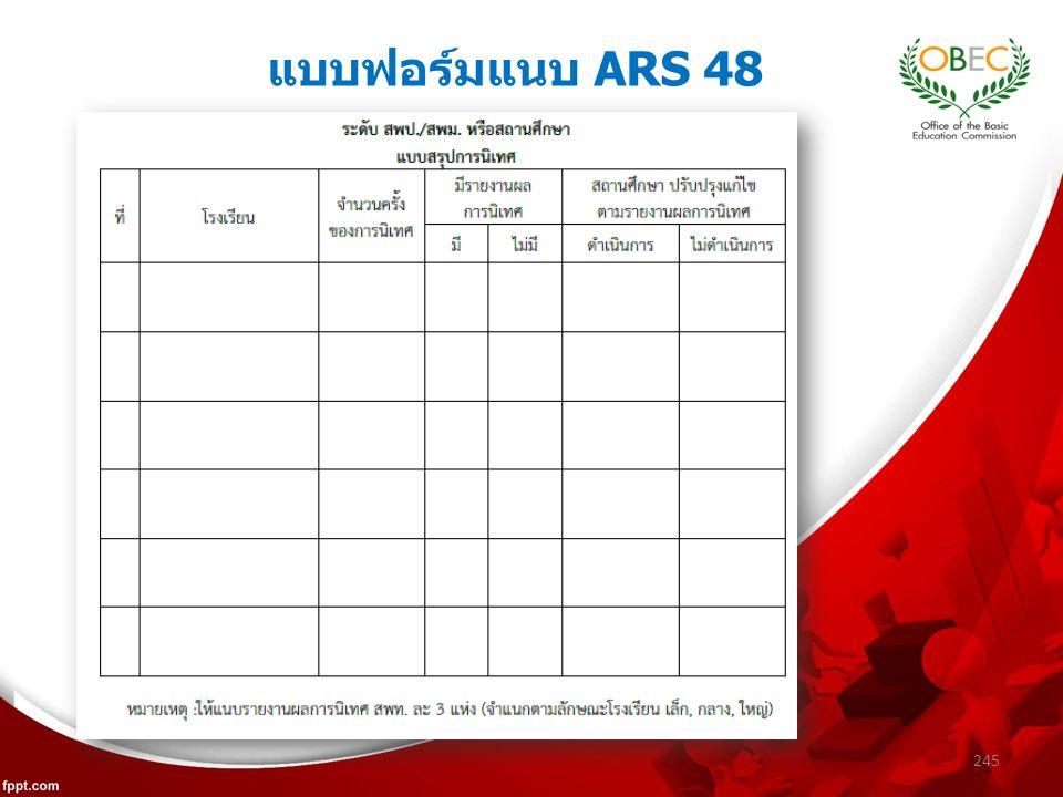 แบบฟอร์มแนบ ARS 48 245