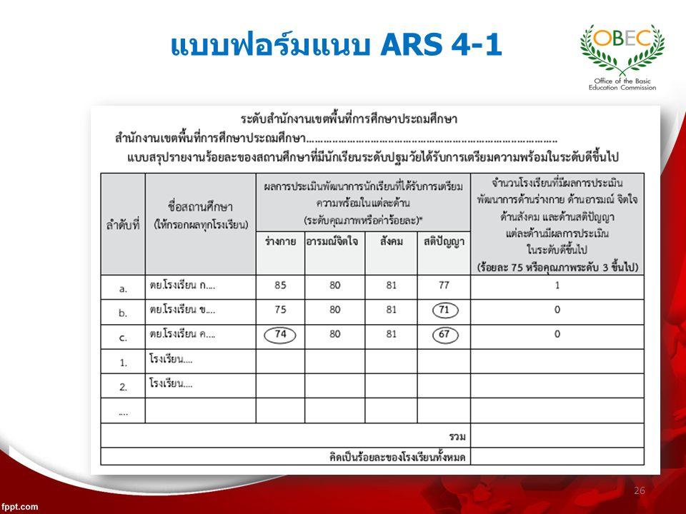 แบบฟอร์มแนบ ARS 4-1 26