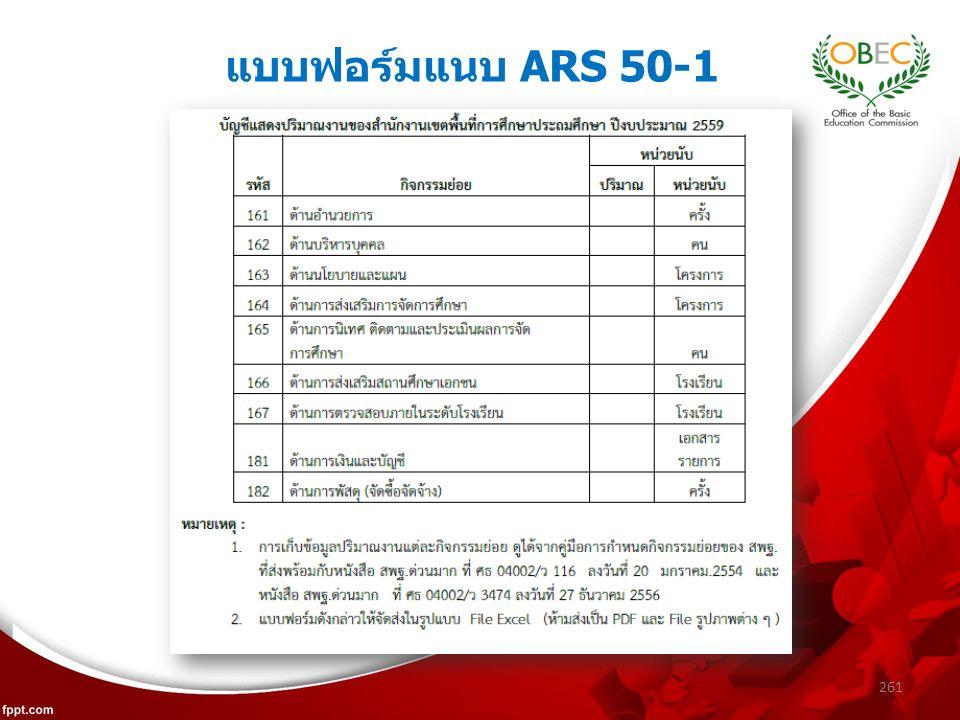 แบบฟอร์มแนบ ARS 50-1 261