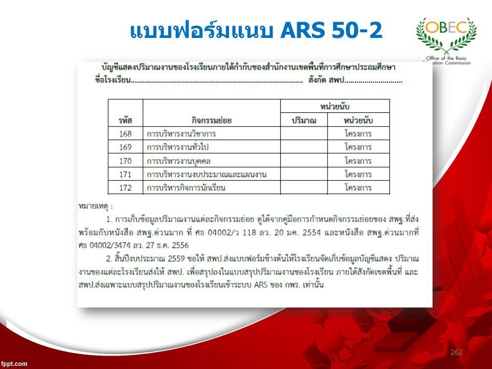 แบบฟอร์มแนบ ARS 50-2 262