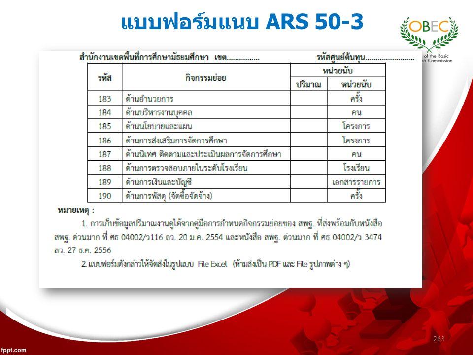 แบบฟอร์มแนบ ARS 50-3 263
