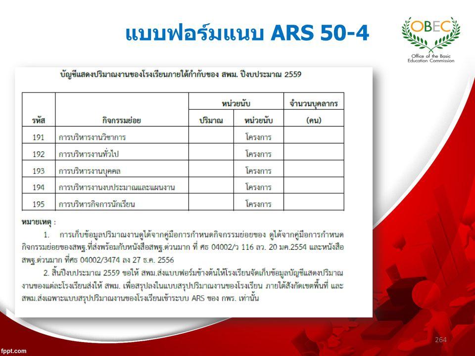 แบบฟอร์มแนบ ARS 50-4 264