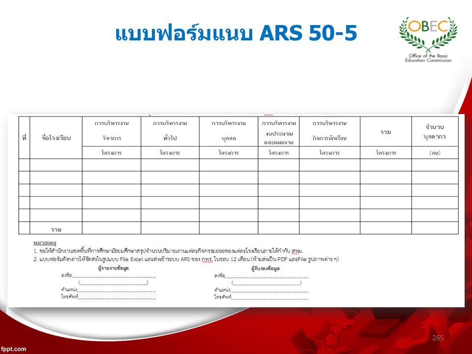 265 แบบฟอร์มแนบ ARS 50-5