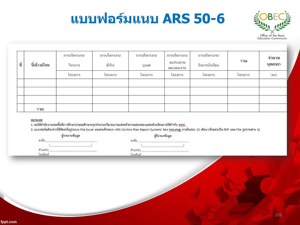 266 แบบฟอร์มแนบ ARS 50-6
