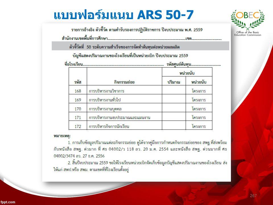 267 แบบฟอร์มแนบ ARS 50-7