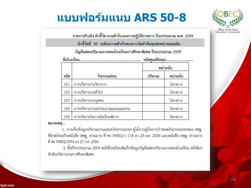 268 แบบฟอร์มแนบ ARS 50-8