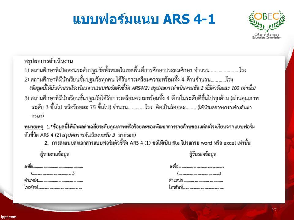 แบบฟอร์มแนบ ARS 4-1 27