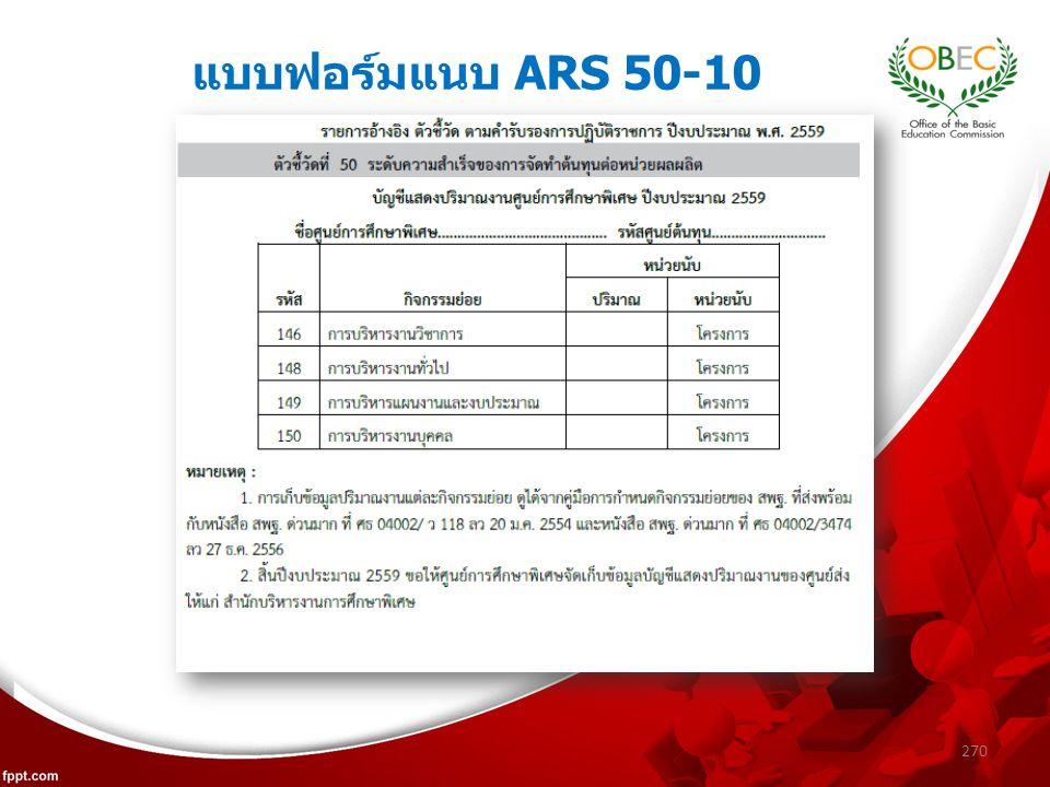 270 แบบฟอร์มแนบ ARS 50-10