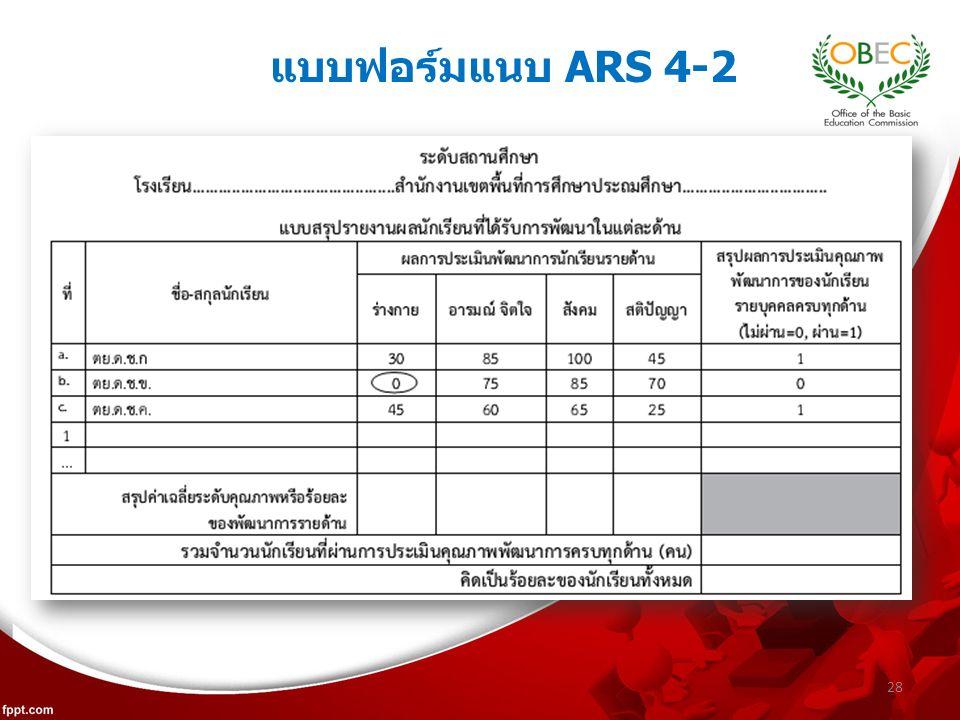 28 แบบฟอร์มแนบ ARS 4-2