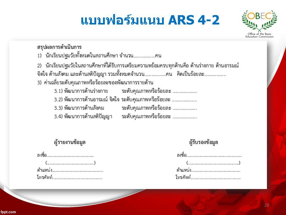 29 แบบฟอร์มแนบ ARS 4-2