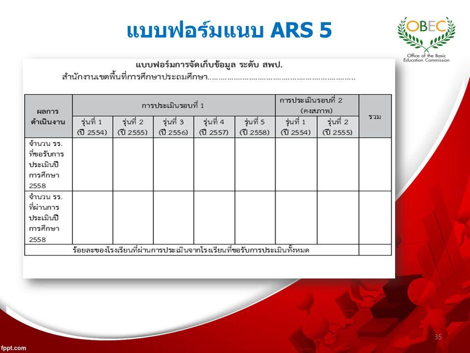 แบบฟอร์มแนบ ARS 5 35