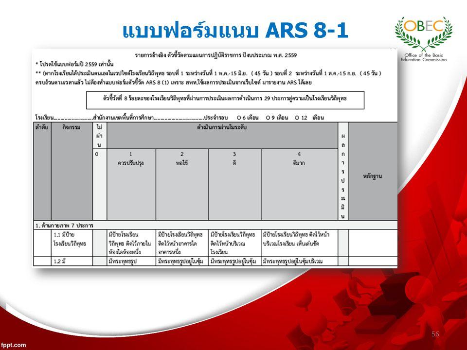 56 แบบฟอร์มแนบ ARS 8-1