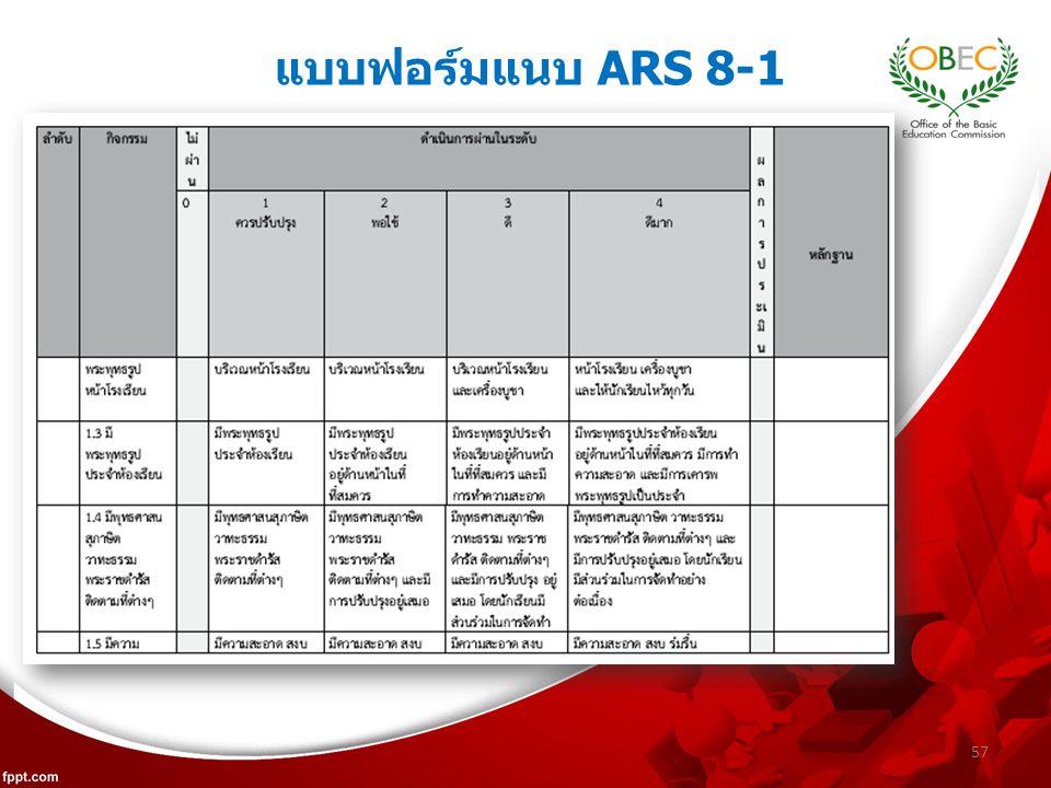 57 แบบฟอร์มแนบ ARS 8-1