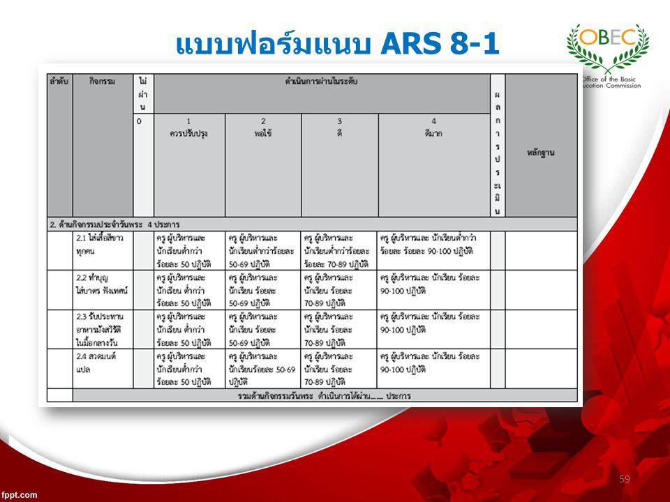 59 แบบฟอร์มแนบ ARS 8-1