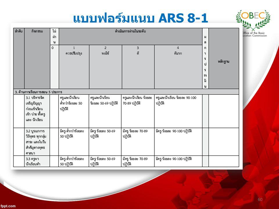 60 แบบฟอร์มแนบ ARS 8-1