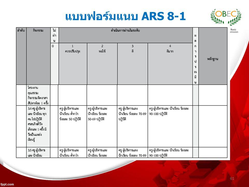 61 แบบฟอร์มแนบ ARS 8-1