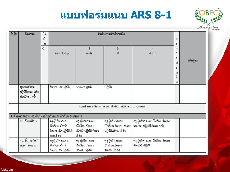 62 แบบฟอร์มแนบ ARS 8-1