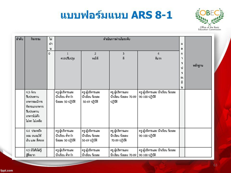 63 แบบฟอร์มแนบ ARS 8-1