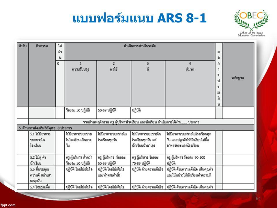 64 แบบฟอร์มแนบ ARS 8-1