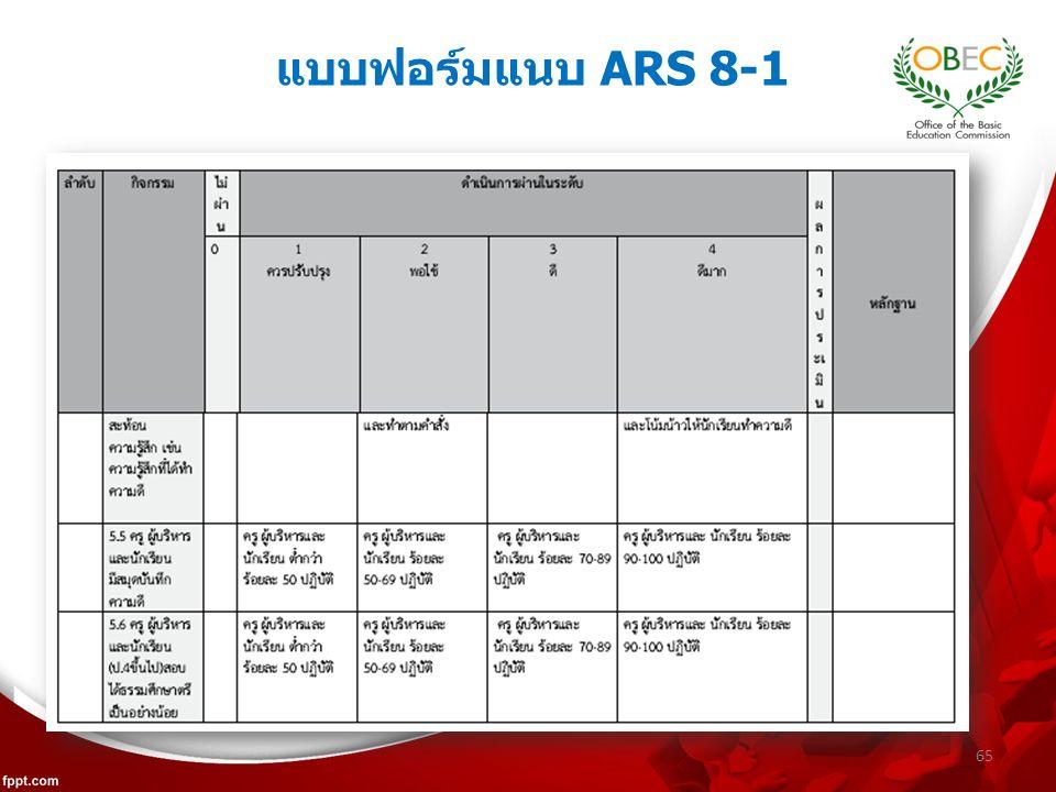 65 แบบฟอร์มแนบ ARS 8-1