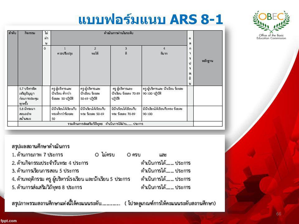 66 แบบฟอร์มแนบ ARS 8-1