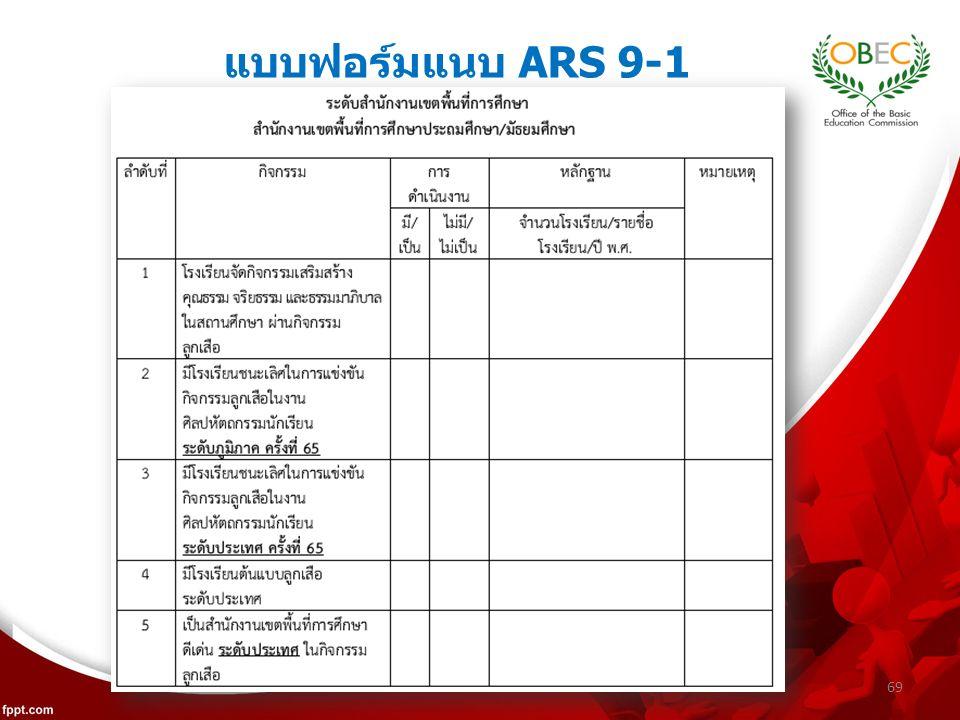 69 แบบฟอร์มแนบ ARS 9-1