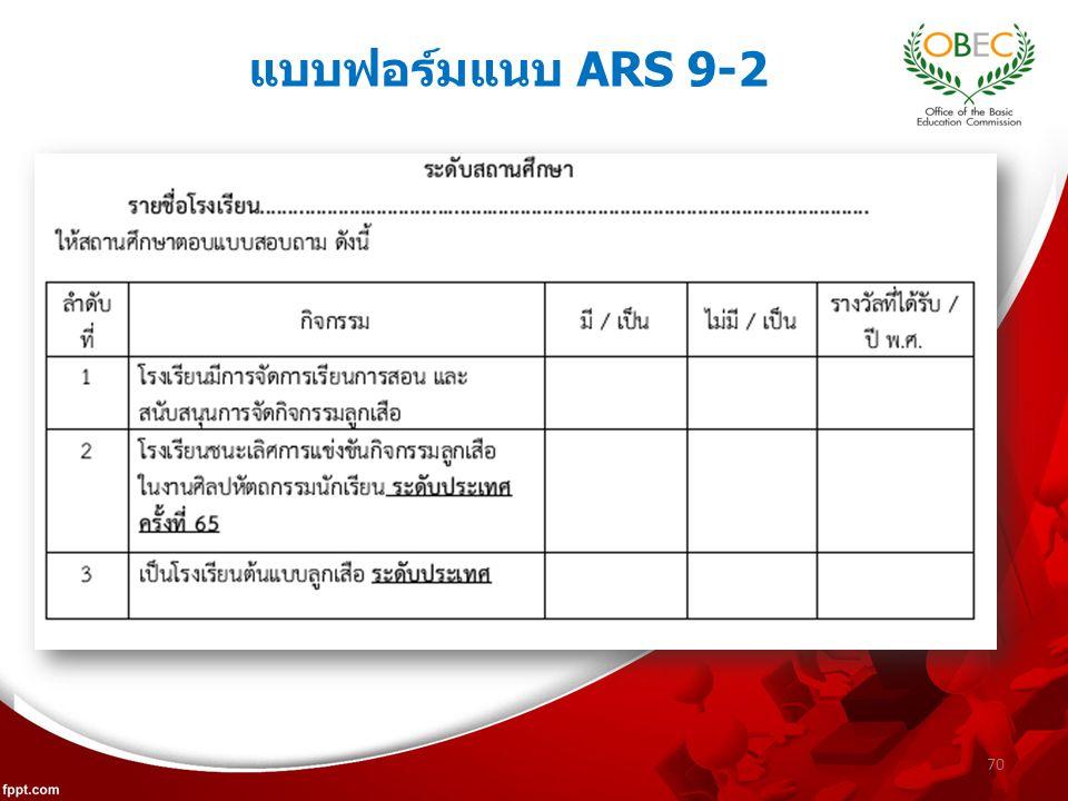 70 แบบฟอร์มแนบ ARS 9-2