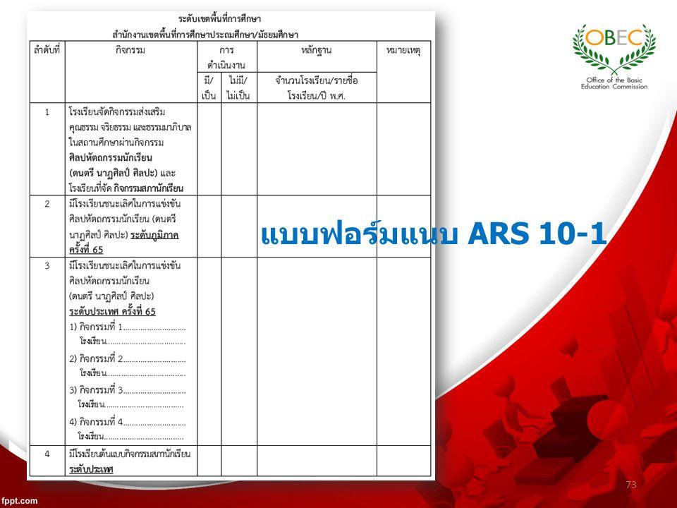 73 แบบฟอร์มแนบ ARS 10-1
